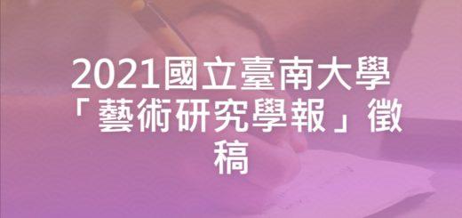 2021國立臺南大學「藝術研究學報」徵稿