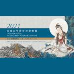 2021夏荊山學術研討會徵稿