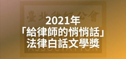 2021年「給律師的悄悄話」法律白話文學獎