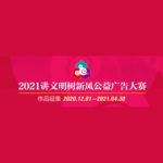 2021年「講文明樹新風」公益廣告大賽