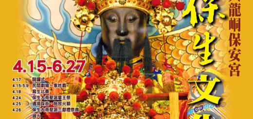 2021年保生文化祭