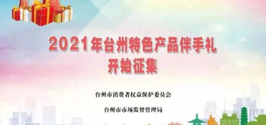 2021年台州特色產品伴手禮徵集
