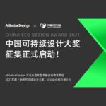 2021年度中國可持續設計大獎