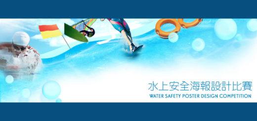 2021年度水上安全平面設計比賽