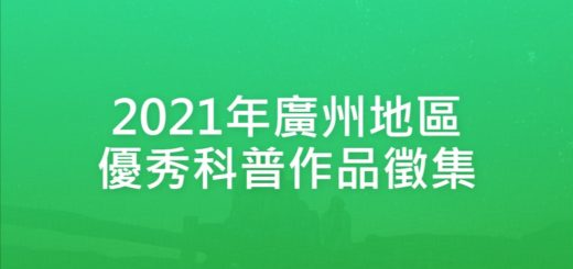 2021年廣州地區優秀科普作品徵集