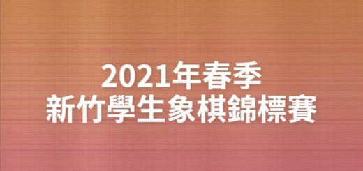2021年春季新竹學生象棋錦標賽
