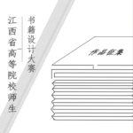 2021年江西省高等院校師生書籍設計大賽