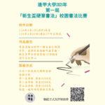 2021年第一屆逢甲大學「新生盃硬筆書法」校園書法比賽