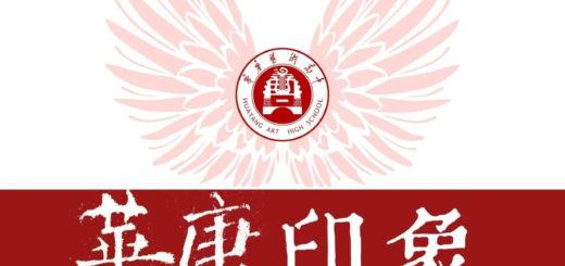 2021年第二屆「華唐印象」河北省版畫作品展