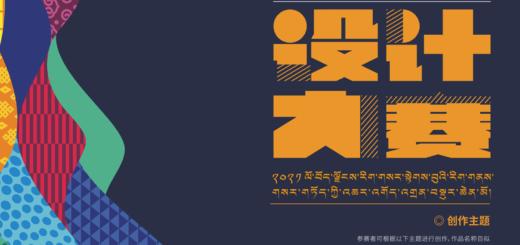 2021年西藏文創平台文化創意設計大賽