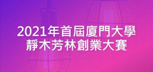 2021年首屆廈門大學靜木芳林創業大賽