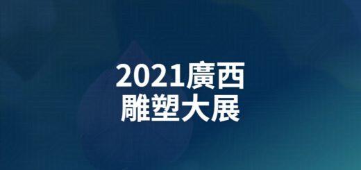 2021廣西雕塑大展