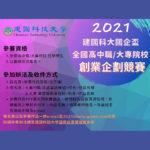 2021建國科大國企盃全國高中職、大專校院創業企劃競賽