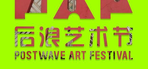 2021後浪藝術節:798藝術區參展申請