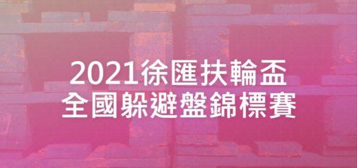 2021徐匯扶輪盃全國躲避盤錦標賽