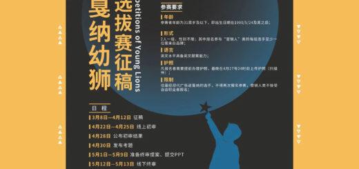 2021戛納幼獅中國區選拔賽