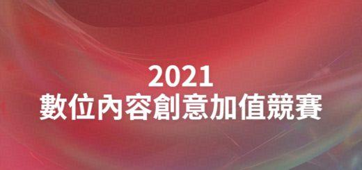2021數位內容創意加值競賽