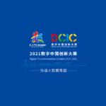 2021數字中國創新大賽.快遞大數據賽題