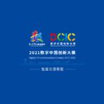 2021數字中國創新大賽.智慧交通賽題