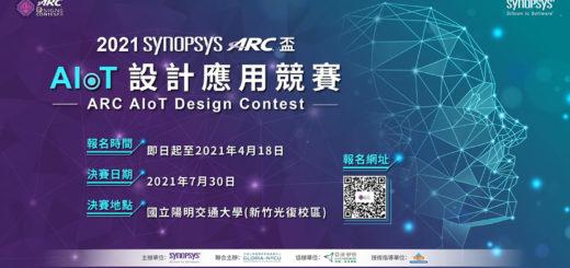 2021新思科技ARC®盃AIoT設計應用競賽