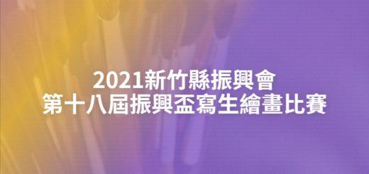 2021新竹縣振興會第十八屆振興盃寫生繪畫比賽