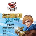 2021暴風盃《英雄聯盟:激鬥峽谷》電競大賽