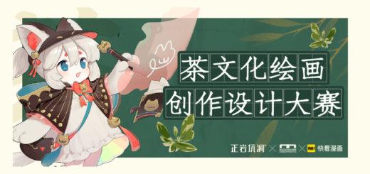 2021曼奇立德茶文化繪畫創作設計大賽