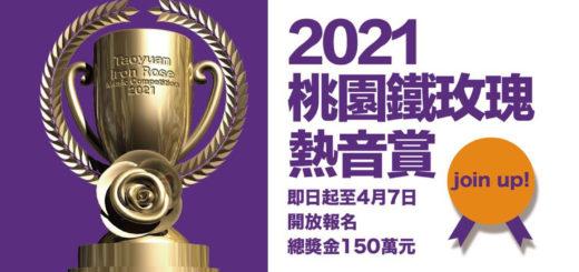 2021桃園鐵玫瑰熱音賞
