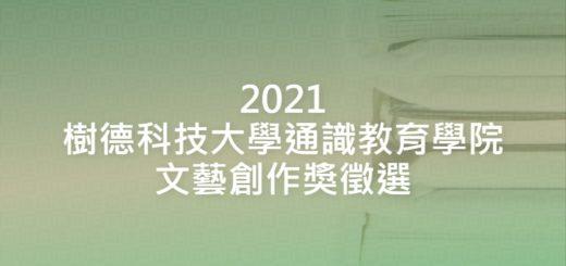 2021樹德科技大學通識教育學院文藝創作獎徵選