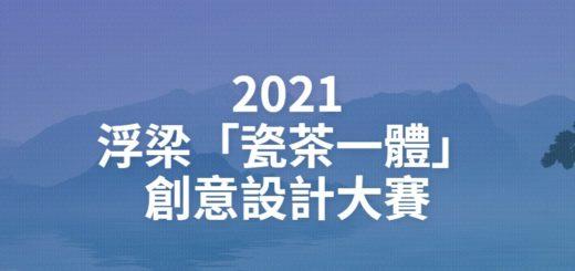 2021浮梁「瓷茶一體」創意設計大賽