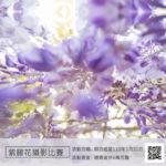 2021瑞里紫藤花季x攝影比賽