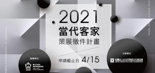 2021當代客家策展徵件計畫