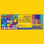 2021第一屆「十裡蓮江杯」珠三角鄉村振興大學生農創IP設計大賽