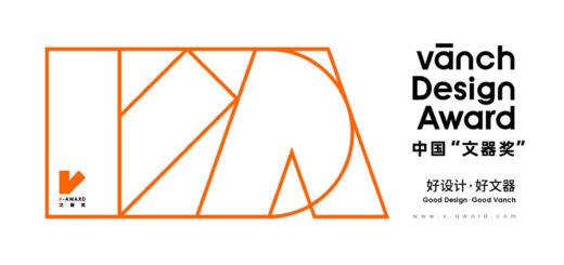 2021第一屆中國「文器獎」文創設計大賽