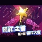 2021第一屆中天新媒體「網紅.主播」選拔大賽