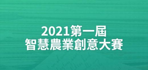 2021第一屆智慧農業創意大賽