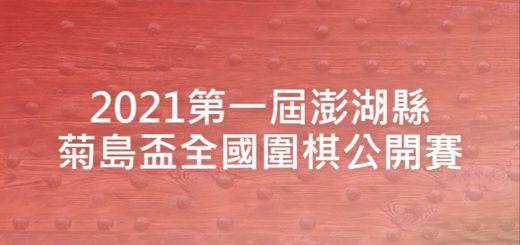 2021第一屆澎湖縣菊島盃全國圍棋公開賽