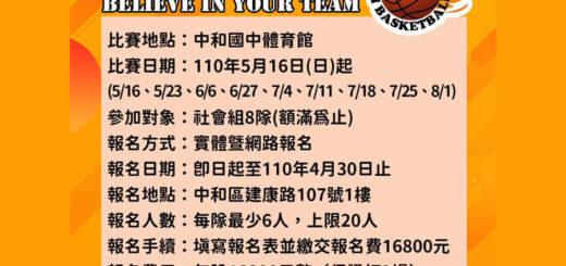 2021第一屆賢清盃籃球賽 BELIEVE IN YOUR TEAM