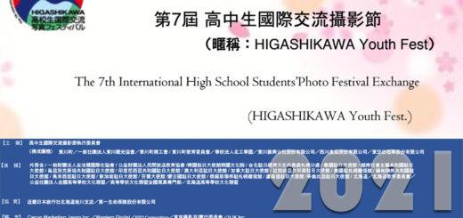 2021第七屆北海道東川町高中(職)生國際交流攝影節