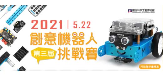 2021第三屆創意機器人挑戰賽