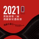 2021「漢餅小旅行」第三屆舊振南漢餅烘焙新星選拔賽