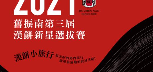 2021第三屆舊振南漢餅烘焙新星選拔賽
