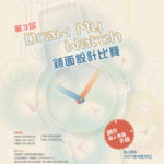 2021第三屆 Draw My Watch 錶面設計比賽