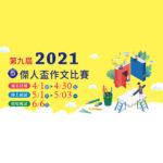 2021第九屆傑人盃作文比賽