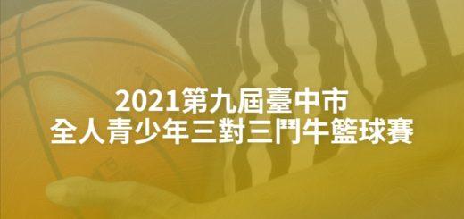 2021第九屆臺中市全人青少年三對三鬥牛籃球賽