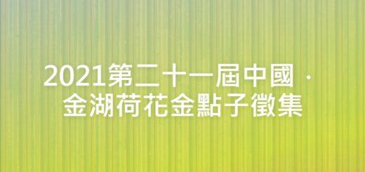 2021第二十一屆中國.金湖荷花金點子徵集