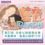 2021第二十一屆聯邦銀行「藝童彩繪媽咪」兒童公益繪圖比賽