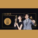 2021第二十三屆台北電影節.台北電影獎