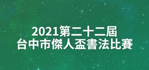 2021第二十二屆台中市傑人盃書法比賽