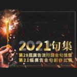 2021第二十八屆廣告流行語金句獎.校園組